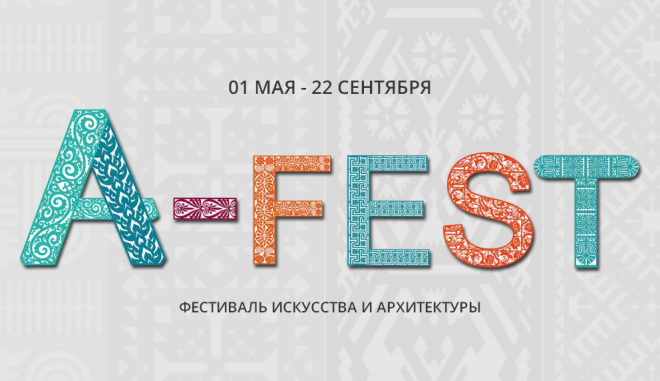 Рязанцев приглашают нафестиваль искусства иархитектуры «A-FEST»