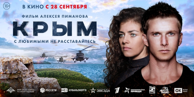 Смотреть новые русские фильмы 2018 года о войне